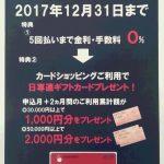 Aカード新規入会キャンペーン